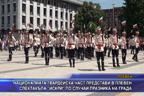 """Националната гвардейска част представи в Плевен спектакъла """"Искри"""""""