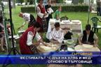 """Фестивалът """"С дъх на хляб и мед"""" отново в Търговище"""