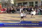 Започна международният фестивал на театъра в Тополовград
