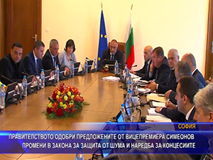 Правителството одобри предложените от вицепремиера Симеонов промени в закона за защита от шума и наредба за концесиите