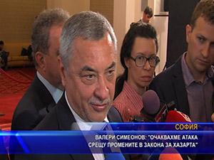 Валери Симеонов: Очаквахме атака срещу промените в закона за хазарта