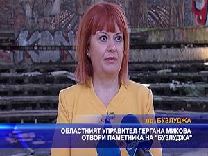 """Областният управител Гергана Микова отвори паметника на """"Бузлуджа"""""""