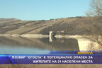 "Язовир ""Огоста"" е потенциално опасен за жителите на 21 населени места"