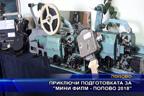 """Приключи подготовката за """"Мини филм - Попово 2018"""""""