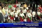 Международен детски фолклорен танцов фестивал