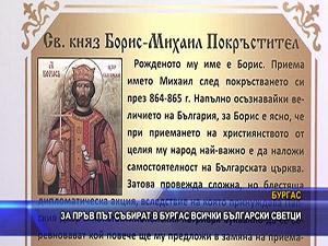 За пръв път събират в Бургас всички български светци