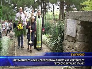 Патриотите от НФСБ и СЕК почетоха паметта на жертвите от Второто баташко клане