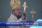 """Храм """"Св. Възнесение"""" чества 170 години от освещаването си"""