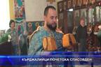 Кърджалийци почетоха Спасовден
