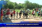 Лекоатлетически турнир за Деня на спорта