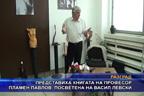 Представиха книгата на професор Пламен Павлов, посветена на Васил Левски
