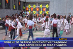 Повече от четири десетилетия традиции във варненска детска градина