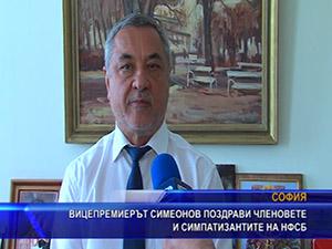 Вицепремиерът Симеонов поздрави членовете и симпатизантите на НФСБ
