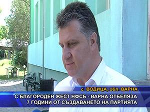 С благороден жест НФСБ - Варна отбеляза 7 години от създаването на партията
