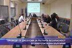 Проведе се дискусия за пътната безопасност в Северозападна България