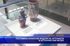 Поставиха браилови модули на артефакти в историческия музей