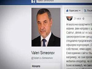 Продължава агресивната медийна кампания срещу вицепремиера Валери Симеонов