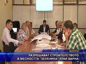 """Разрешават строителството в месността """"Зеленика"""" край Варна"""