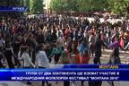 """Групи от два континента ще вземат участие в международния фолклорен фестивал """"Монтана 2018"""""""