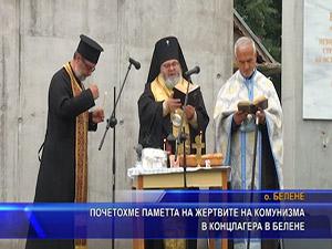 Почетохме паметта на жертвите на комунизма в концлагера в Белене