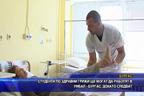 Студенти по здравни грижи ще могат да работят в УМБАЛ - Бургас,  докато следват