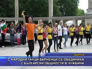 С народни танци варненци се обединиха с български общности в чужбина