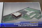 Очаква се изграждането на нов спортен комплекс