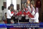 Национален православен фестивал проведоха в село медовина