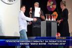 """Приключи кинофестивалът за любителски филми """"Мини филм - Попово 2018"""""""
