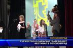Тържествено завърши театралният фестивал в Тополовград
