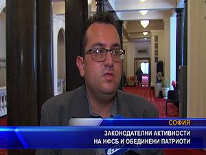 Законодателни активности на НФСБ и Обединени патриоти