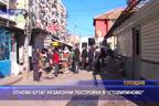 """Отново бутат незаконни постройки в """"Столипиново"""""""