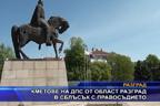 Кметове на ДПС от област Разград в сблъсък с правосъдието