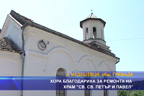 """Хора благодариха за ремонта на храм """"Св. св. Петър и Павел"""""""