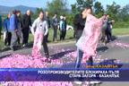 Розопроизводителите блокираха пътя Стара Загора - Казанлък
