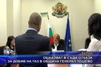Обжалват в съда отказа за добив на газ в община Генерал Тошево