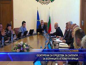 Осигурени са средства за заплати за болниците в Ловеч и Враца