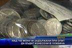 Над 700 монети задържани при опит да бъдат изнесени в чужбина
