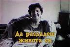 В памет на Елена Димитрова
