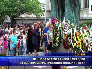 Венци за братята Кирил и Методий от вицепремиера Симеонов, НФСБ и ТВ СКАТ