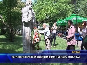 Патриотите почетоха делото на Кирил и Методий и в Бургас