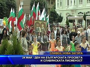 24 май - Ден на българската просвета и славянската писменост