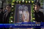 Варна празнува 24-ти май