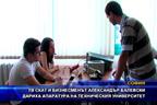 ТВ СКАТ и бизнесменът Александър Балевски дариха апаратура на техническия университет