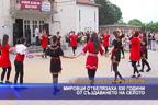 Мировци отбелязаха 530 години от създаването на селото