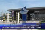 6 тона амфетамини задържаха на пристанище Варна - Запад