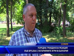 Поредна гражданска реакция във връзка с лотарийните игри в България