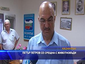 Петър Петров се срещна с животновъди