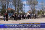 Българевци настояват за общ устройствен план на Каварна, за да оцелее селото им