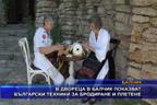 В двореца в Балчик показват български техники за бродиране и плетене